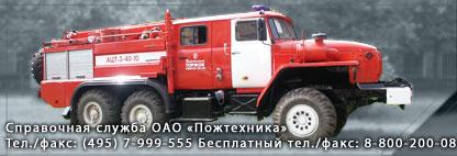 Пожарная техника, пожарная спецтехника